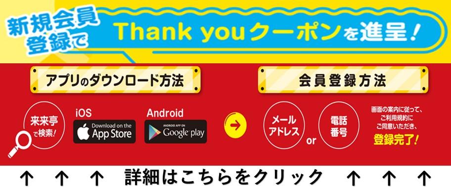 来 来 亭 アプリ
